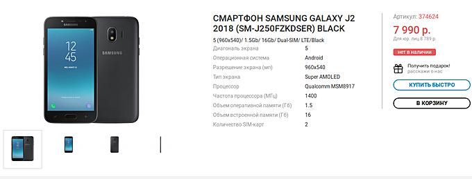 Galaxy-J22018
