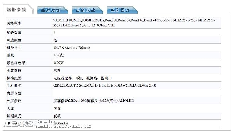 OnePlus 6 leaked on TENAA