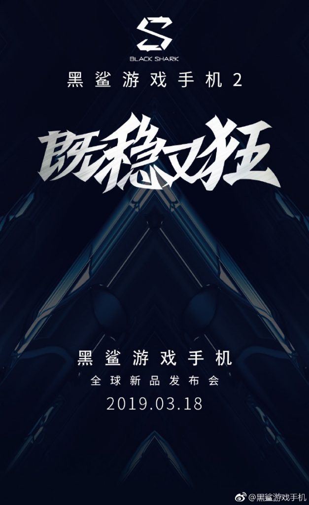 Xiaomi Black Shark 2 invite sent