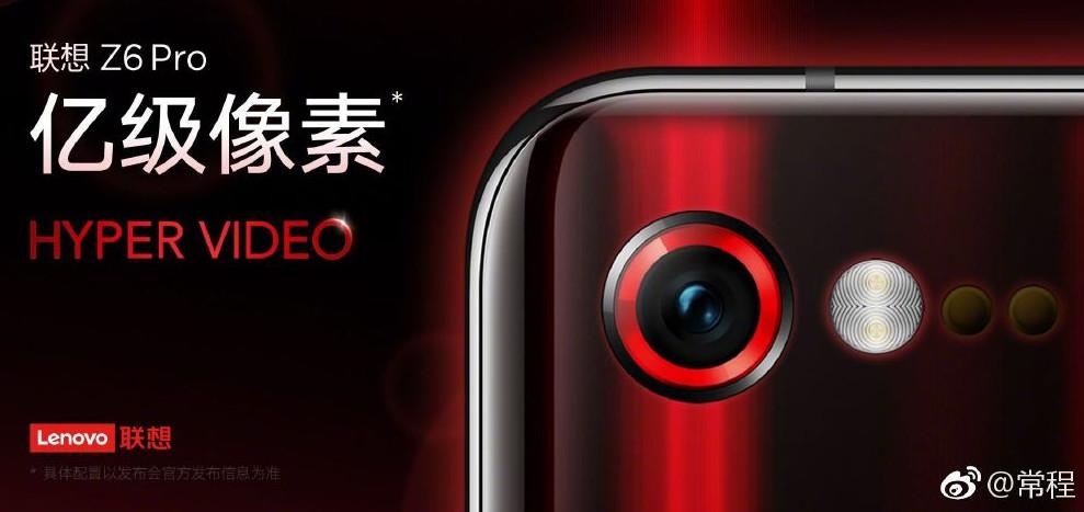 Lenovo Z6 Pro teaser ieaks