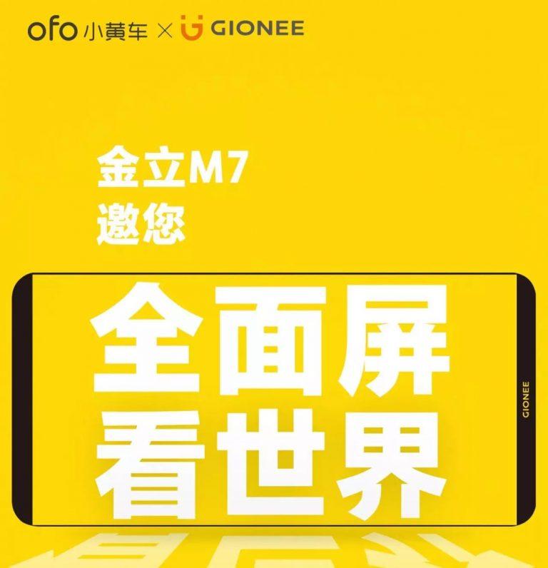 Gionee-M7-Invite.jpg