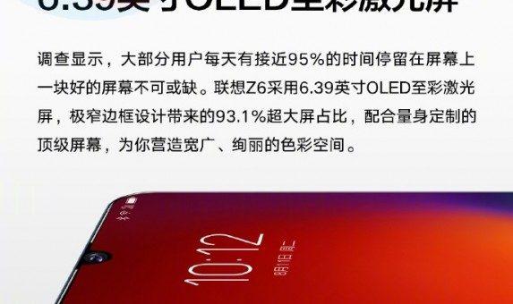 Lenovo Z6 image leaks